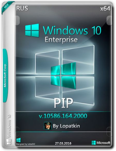 Скачать с turbobit Windows 10 Enterprise x64 v.10586.164.2000 th2 PIP (RUS) [2016]