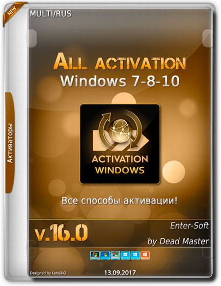 Скачать с turbobit All activation Windows 7-8-10 v.16.0 2017 (Multi / RUS)