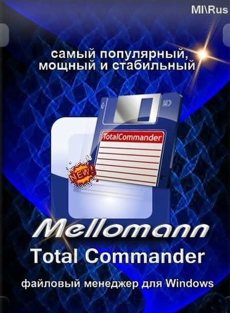Скачать с turbobit Total Commander 9.22a MAX-Pack 2020.01 Final