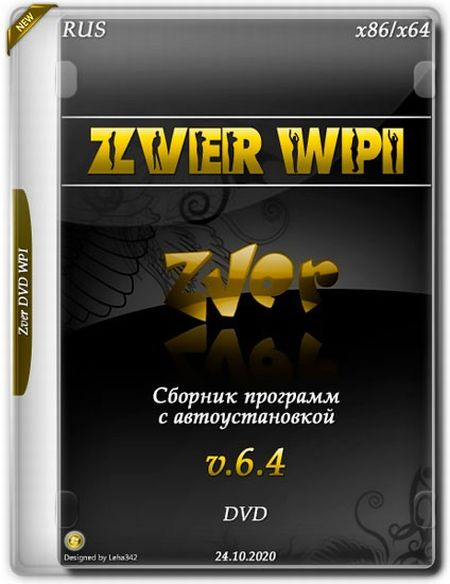 Скачать с turbobit Zver DVD WPI v.6.4 (2020) RUS